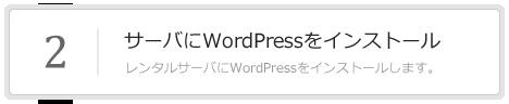 Stap2:サーバにWordPressをインストール